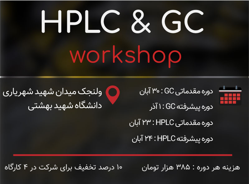 کارگاه hplc و gc
