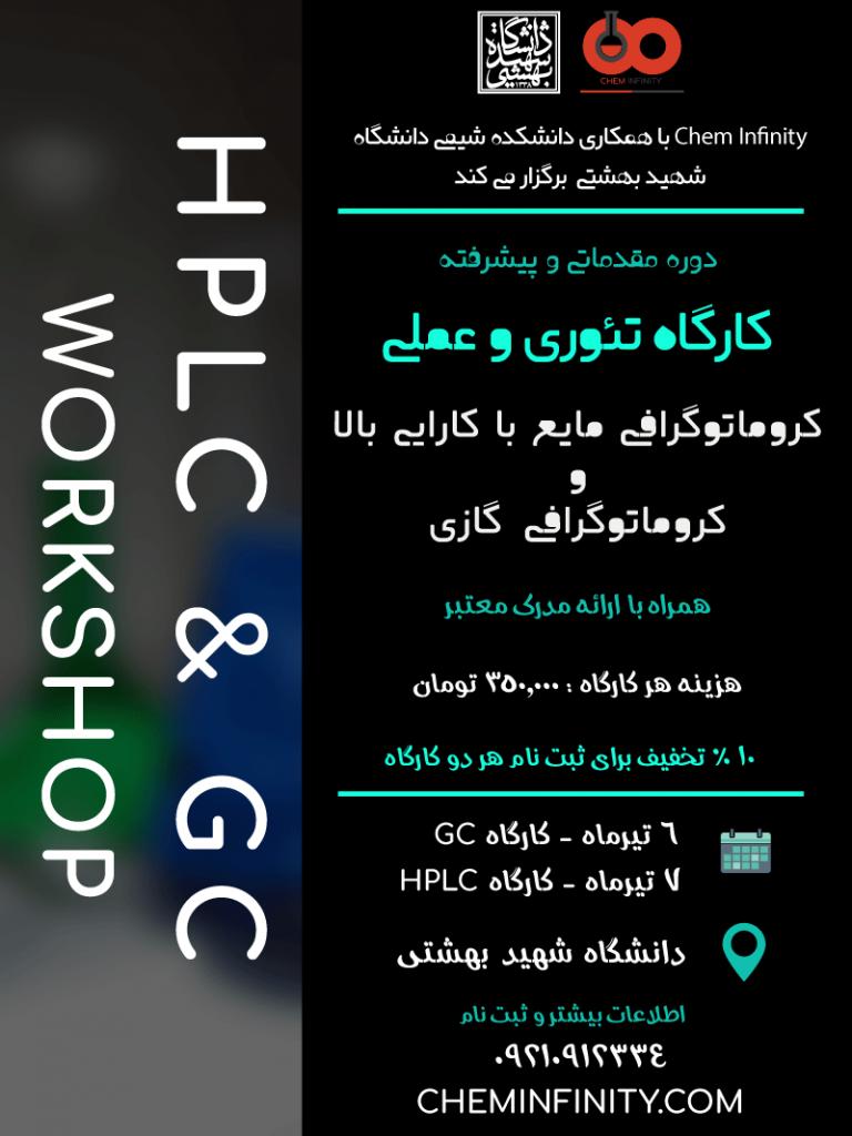 کارگاه آموزشی hplc و gc