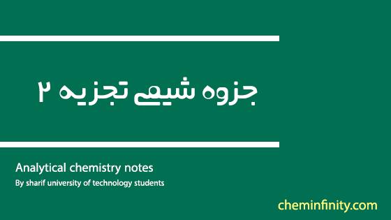 جزوه شیمی تجزیه 2