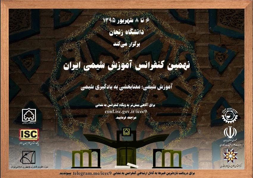 کنفرانس اموزش شیمی ایران